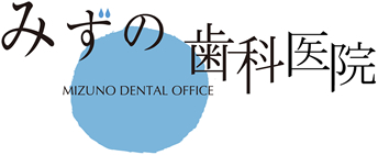 みずの歯科 MIZUNO DENTAL OFFICE